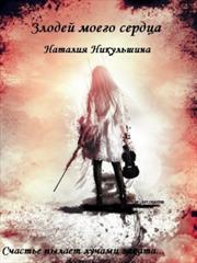 Злодей моего сердца. Наталия Никульшина