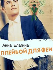 Плейбой для феи. Анна Елагина