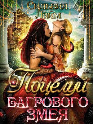 Поцелуй Багрового Змея 1. Сильвия Лайм
