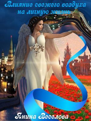 Влияние свежего воздуха на личную жизнь. Янина Веселова