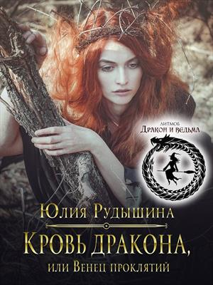 Кровь дракона, или Венец проклятий. Юлия Рудышина