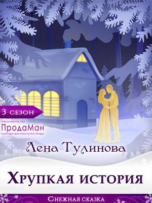 Хрупкая история. Лена Тулинова