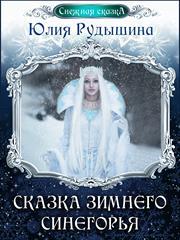 Сказка зимнего Синегорья. Юлия Рудышина