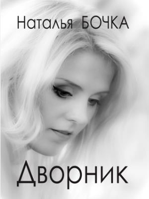 Дворник. Наталья Бочка