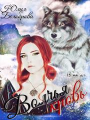Волчья кровь. Юлия Белоброва