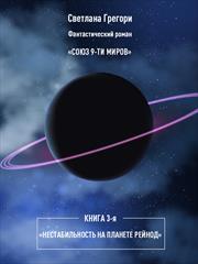 Союз 9 миров. Книга 3. Нестабильность на планете Рейнод. Светлана Грегори