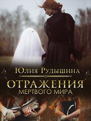 Отражения мертвого мира. Юлия Рудышина