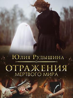 Предзаказ! Отражения мертвого мира. Юлия Рудышина