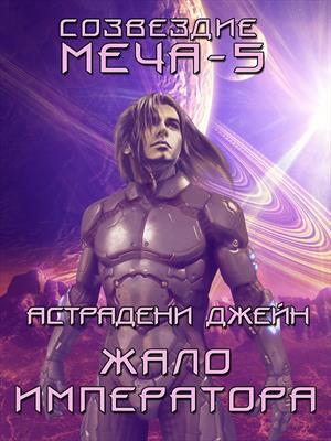 Жало императора. Созвездие меча – 5. Легенды космоса. Джейн Астрадени