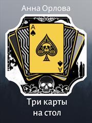 Три карты на стол. Анна Орлова