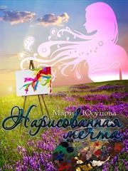 Нарисованная мечта. Мари Юсупова