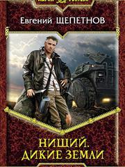 Нищий. Дикие земли. Евгений Щепетнов