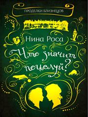 Что значит поцелуй? Нина Роса