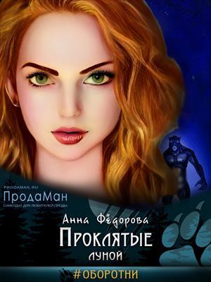 Проклятые луной. Анна Федорова