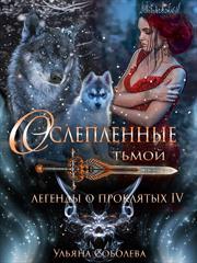 Легенды о проклятых. Ослепленные Тьмой. Книга четвертая. Ульяна Соболева