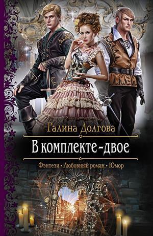 Книга на бумаге: Галина Долгова «В комплекте - двое»