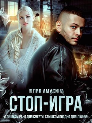 Стоп-игра. Юлия Амусина