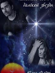 Холодный свет далёкой звезды. Юлия Флери