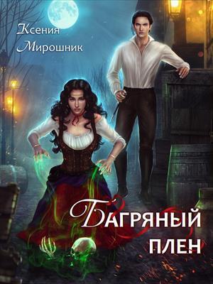 Багряный плен. Ксения Мирошник