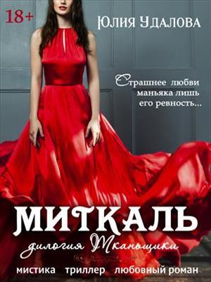 Миткаль. Юлия Удалова