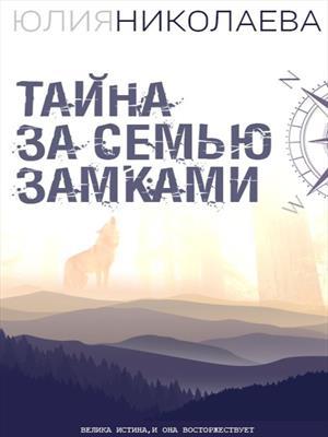 Тайна за семью замками. Юлия Николаева