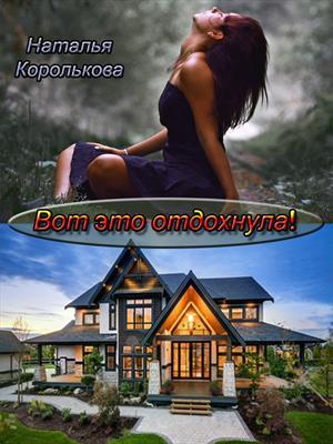 Вот это отдохнула! Наталья Королькова