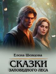 Сказки заповедного леса. Елена Шевцова
