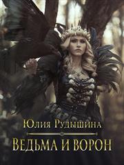 Ворон и ведьма. Юлия Рудышина