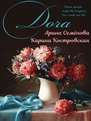 Доча. Карина Костровская и Арина Семенова