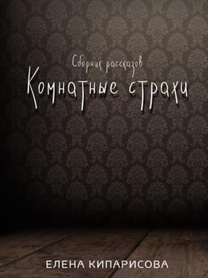 Комнатные страхи. Елена Кипарисова