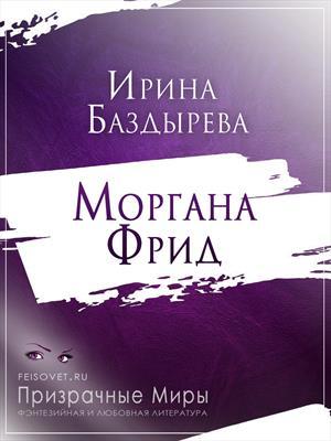 Моргана Фрид. Ирина Баздырева