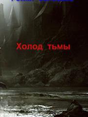 Холод тьмы. Роман Соловьев