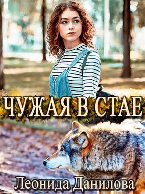 Чужая в стае. Леонида Данилова