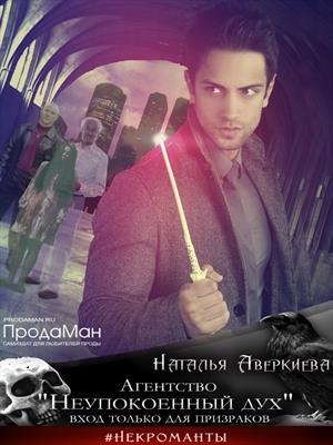 Агентство «Неупокоенный дух»: вход только для призраков. Наталья Аверкиева