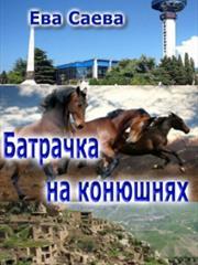 Батрачка на конюшнях. Ева Саева