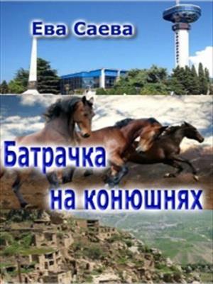 Подписка! Батрачка на конюшнях. Ева Саева