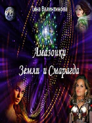 Амазонки Земли и Смарагда. Тина Валентинова