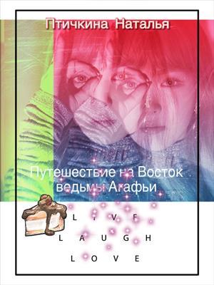 Путешествие на Восток ведьмы Агафьи. Наталья Птичкина