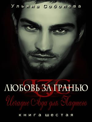 Исчадие Ада. Любовь за гранью 6. Ульяна Соболева