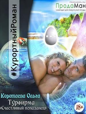 Турфирма «Счастливый попаданец». Ольга Коротаева