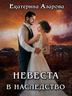 Невеста в наследство. Екатерина Азарова