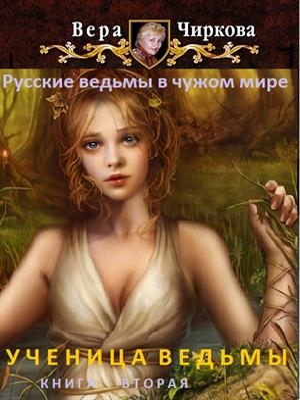 Ученица ведьмы. Книга вторая. Вера Чиркова
