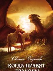 Когда правят драконы. Евгения Сафонова