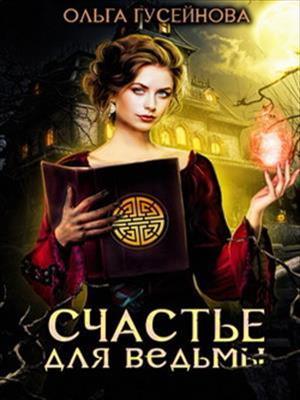 Подписка! Счастье для ведьмы. Ольга Гусейнова