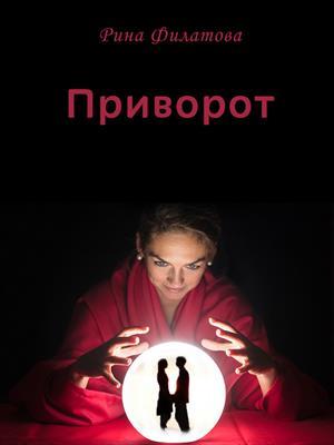 Приворот. Рина Филатова