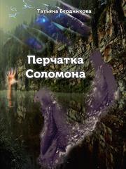 Перчатка Соломона. Татьяна Бердникова