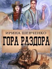 Гора раздора. Ирина Шевченко