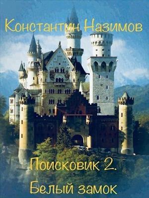 Поисковик 2. Белый замок. Константин Назимов