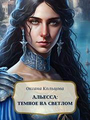 Альесса. Темное на светлом. Оксана Кольцова