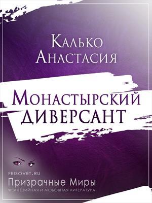 Монастырский диверсант. Анастасия Калько